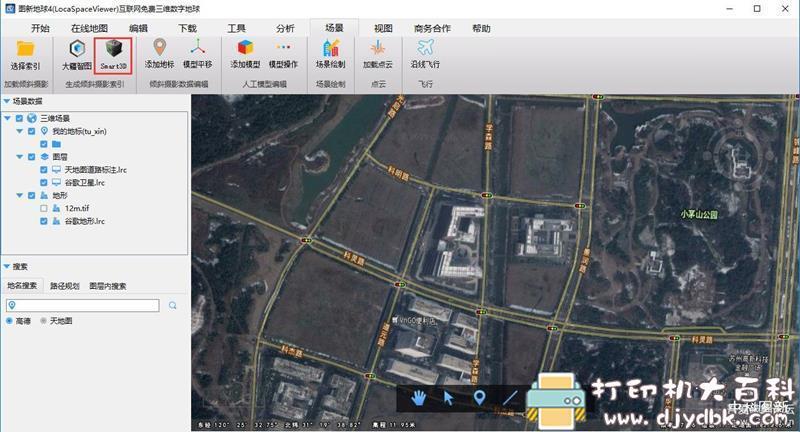 "[Windows]强化版""谷歌地球""LocaSpace Viewer 4.08版本图片 No.19"