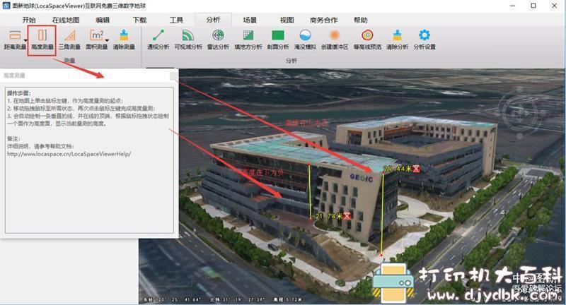 "[Windows]强化版""谷歌地球""LocaSpace Viewer 4.08版本图片 No.23"