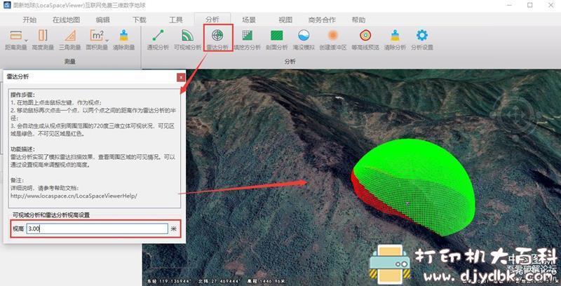"[Windows]强化版""谷歌地球""LocaSpace Viewer 4.08版本图片 No.25"