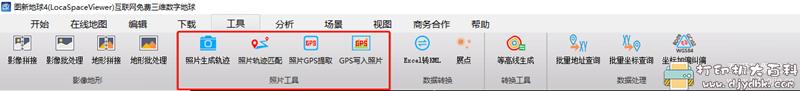 "[Windows]强化版""谷歌地球""LocaSpace Viewer 4.08版本图片 No.32"