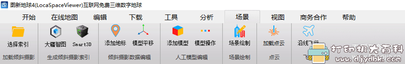 "[Windows]强化版""谷歌地球""LocaSpace Viewer 4.08版本图片 No.33"
