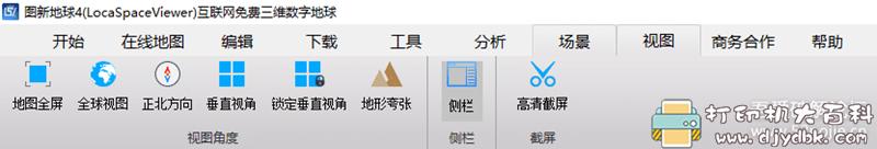 "[Windows]强化版""谷歌地球""LocaSpace Viewer 4.08版本图片 No.36"