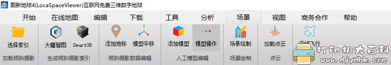 "[Windows]强化版""谷歌地球""LocaSpace Viewer 4.08版本图片 No.38"