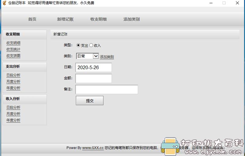 [Windows]自用几年的家庭记账软件 仓鼠记账本图片 No.1