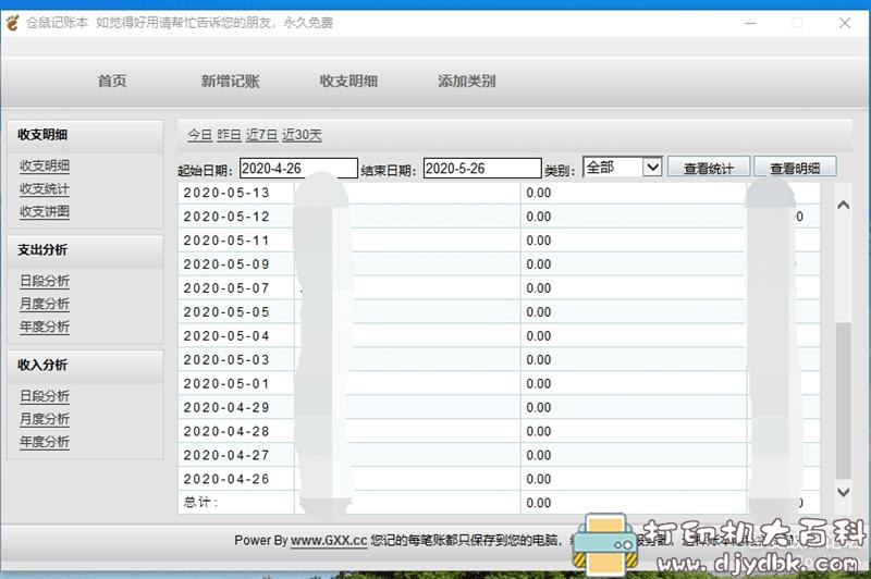 [Windows]自用几年的家庭记账软件 仓鼠记账本图片 No.2