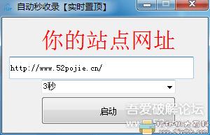 [Windows]【强行在某网站上打广告】自动秒收录网站实时置顶图片 No.1