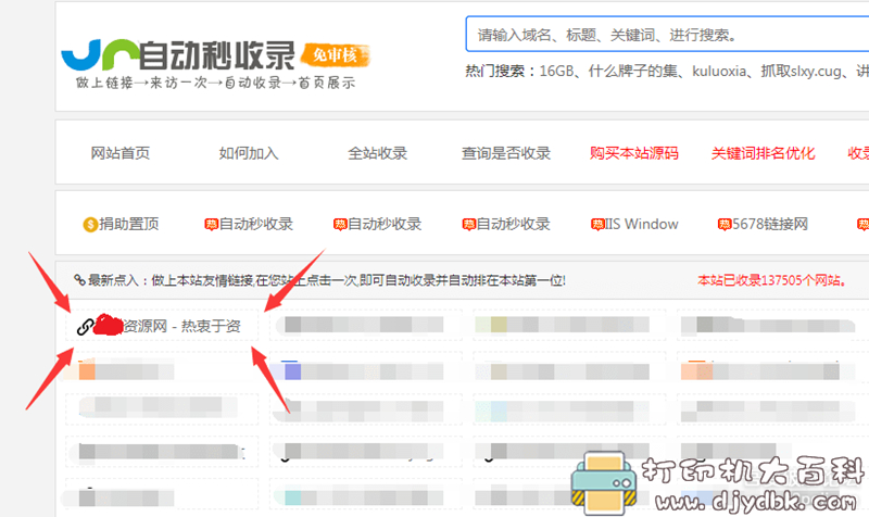 [Windows]【强行在某网站上打广告】自动秒收录网站实时置顶图片 No.2