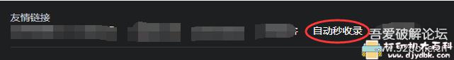 [Windows]【强行在某网站上打广告】自动秒收录网站实时置顶图片 No.3