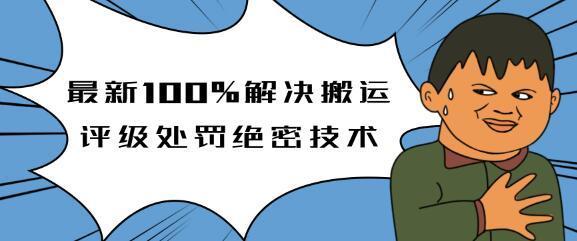 【价值7000元】2020年5月最新抖音搬运100%免评级处罚绝密技术【视频教程】 配图