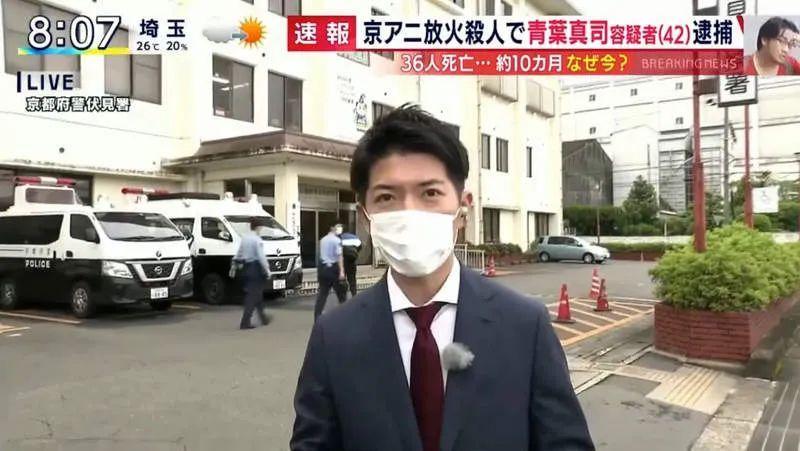 京阿尼纵火案嫌犯青叶真司(42岁)正式被警方逮捕_图片 No.9