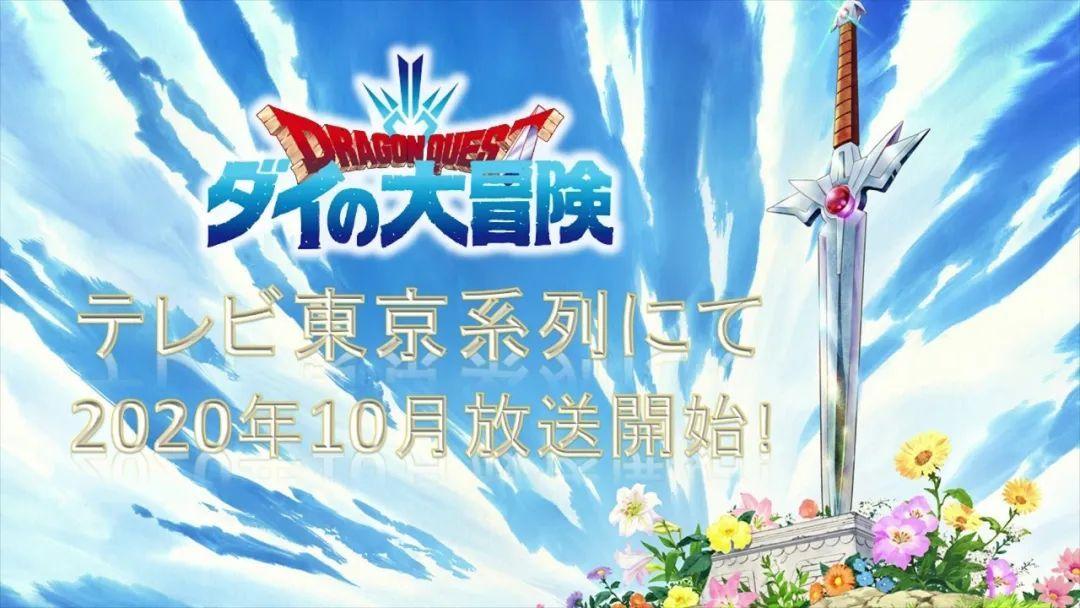 完全新作TV动画《勇者斗恶龙-达伊的大冒险-》声优及人设公布,2020年10月放送确定!_图片 No.1