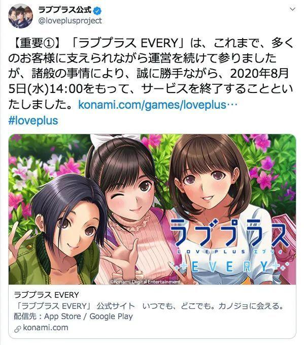 手游《爱相随 EVERY》宣布将于2020年8月5日终止服务!_图片 No.1