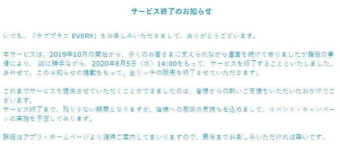 手游《爱相随 EVERY》宣布将于2020年8月5日终止服务!_图片 No.2