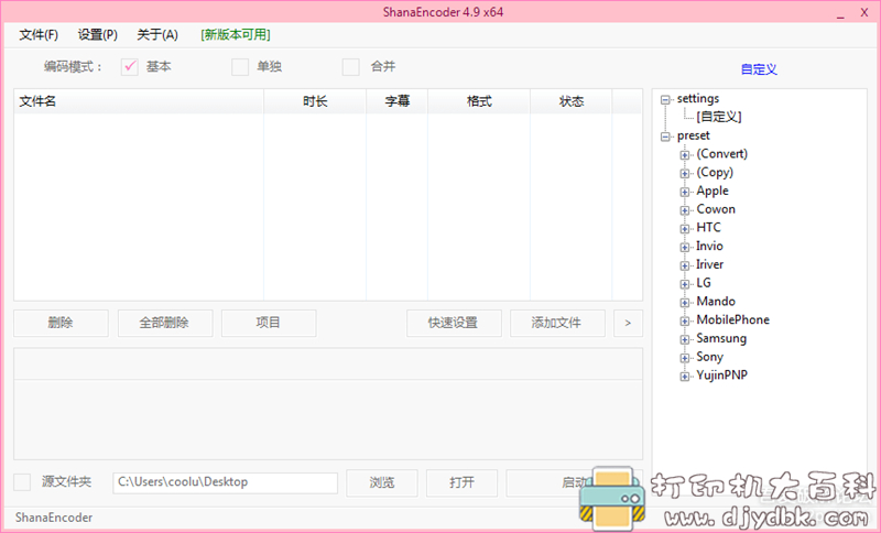 [Windows]视频编辑工具shara encoder绿色版图片 No.1