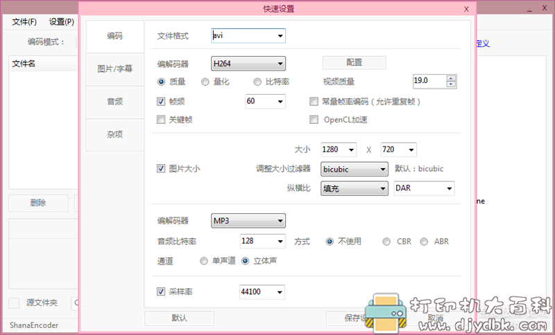 [Windows]视频编辑工具shara encoder绿色版图片 No.2