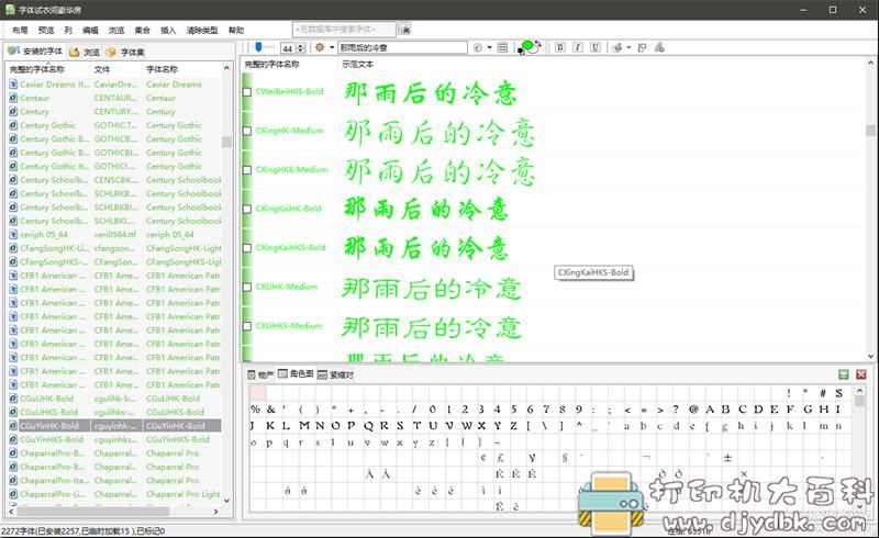 [Windows]设计师必备!字体试衣间v3.5.4.0汉化版图片