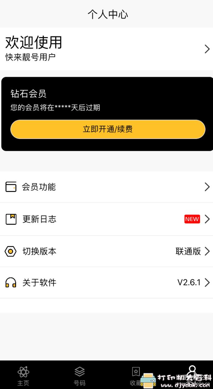 [Android]【快来靓号 V2.6.1】安卓&苹果 去除限制版 腾讯王卡阿里大宝卡米粉卡歪卡扫号助手图片 No.3