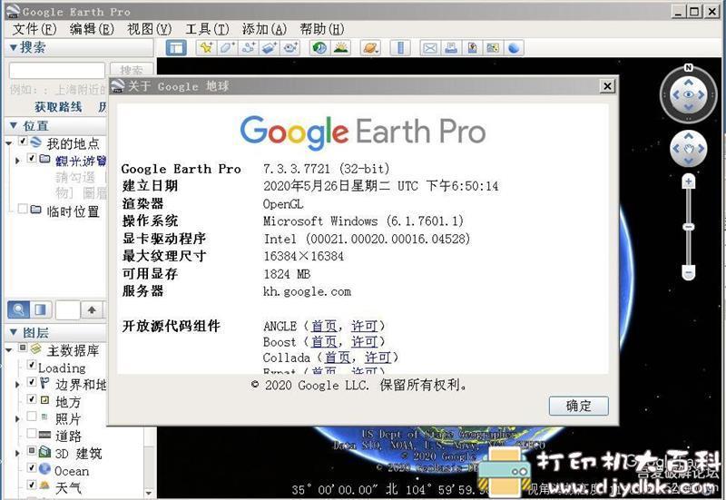 [Windows]谷歌地球专业版「7.3.3.7721」中文免安装┊整合本地搜索和驾车指南两项服务┊图片