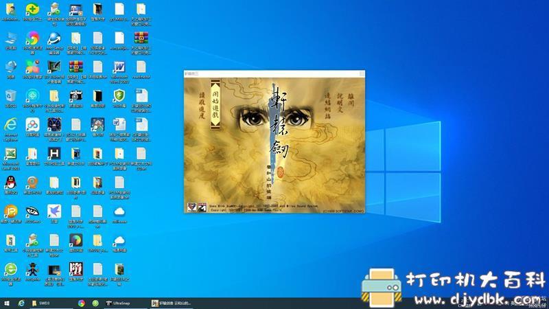 PC游戏分享:轩辕剑3繁体1.03硬盘版图片 No.1