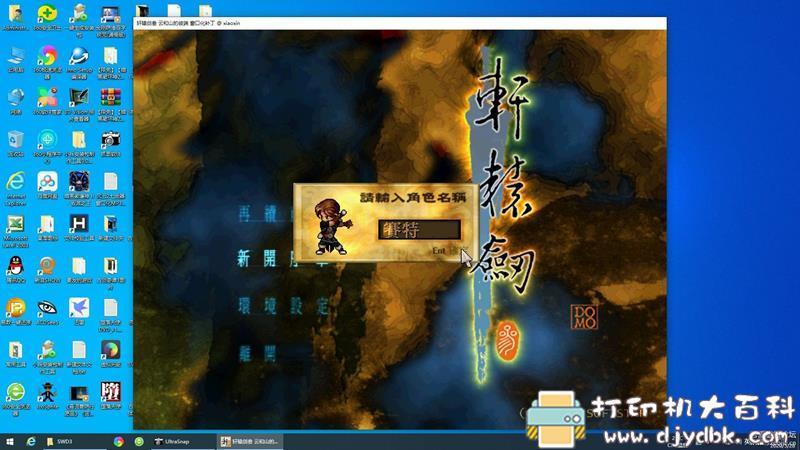 PC游戏分享:轩辕剑3繁体1.03硬盘版图片 No.2