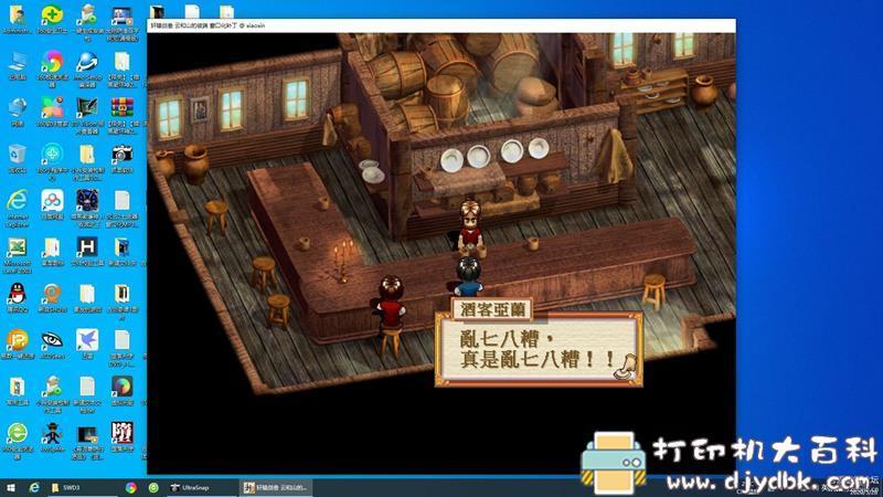 PC游戏分享:轩辕剑3繁体1.03硬盘版图片 No.3