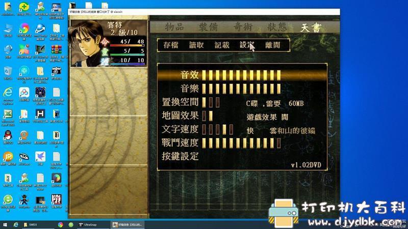 PC游戏分享:轩辕剑3繁体1.03硬盘版图片 No.4