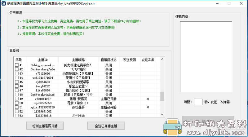 [Windows]【200528更新】多线程快手直播间互粉小帮手图片 No.1
