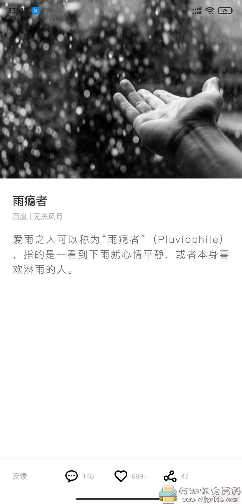 [Android]让人偷偷成长的App之:简讯图片 No.3
