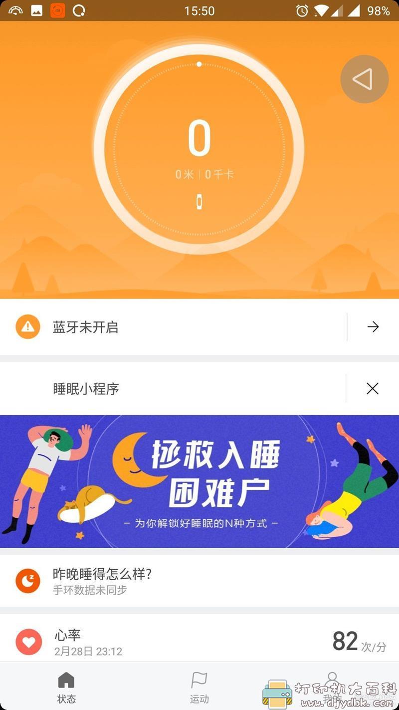 [Android]米动_0.8.0 小米运动的另一种选择图片 No.1