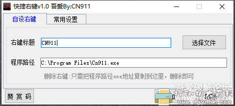 [Windows]【CN911】快捷右键 v1.0,可以方便添加鼠标右键菜单项图片 No.1
