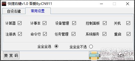 [Windows]【CN911】快捷右键 v1.0,可以方便添加鼠标右键菜单项图片 No.2