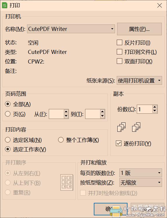 [Windows]CutePDF Writer虚拟打印机,仅3.2M珍藏使用好久的宝贝图片 No.2