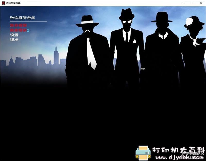 PC游戏分享:【冒险解谜】《致命框架》合集免安装中文版图片 No.1