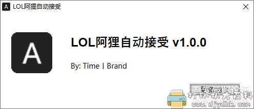 [Windows]LOL阿狸大厅自动接受对局工具 Ver 1.0图片 No.1