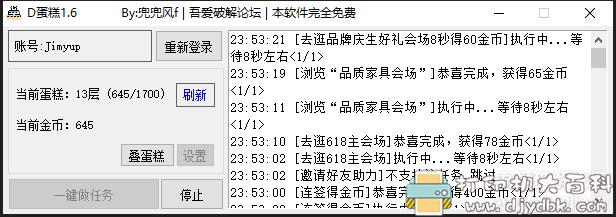 PC版 京东618叠蛋糕活动一键做任务 D蛋糕1.6图片 No.2