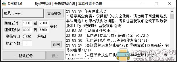 PC版 京东618叠蛋糕活动一键做任务 D蛋糕1.6图片 No.3