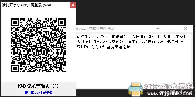PC版 京东618叠蛋糕活动一键做任务 D蛋糕1.6图片 No.4