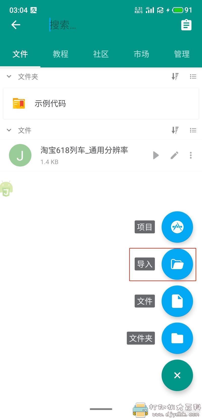 [Android]淘宝618列车活动 自动浏览任务 Auto.js脚本图片 No.1