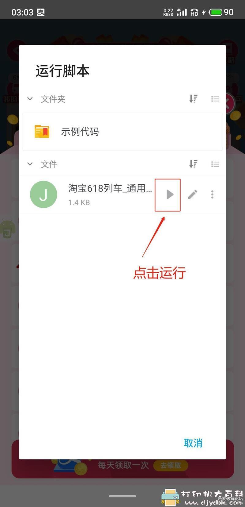 [Android]淘宝618列车活动 自动浏览任务 Auto.js脚本图片 No.4
