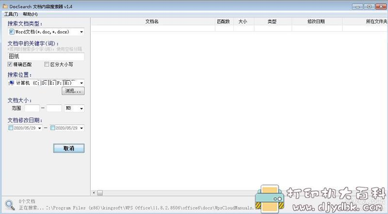 [Windows]文档内容搜索工具:DocSearch v1.4中文绿色版(支持word、excel、文本文件)图片