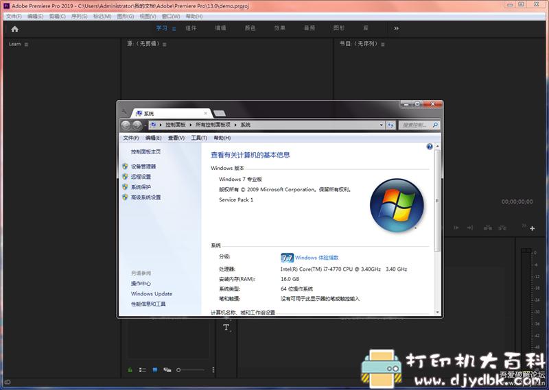 [Windows]视频剪辑软件 premierecc2019精简版,win7可用图片 No.2