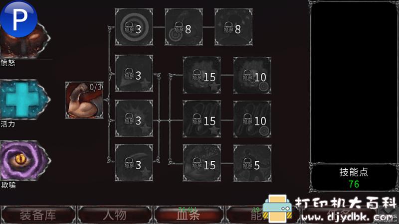 安卓游戏分享:吸血鬼的堕落:起源MOD图片 No.2