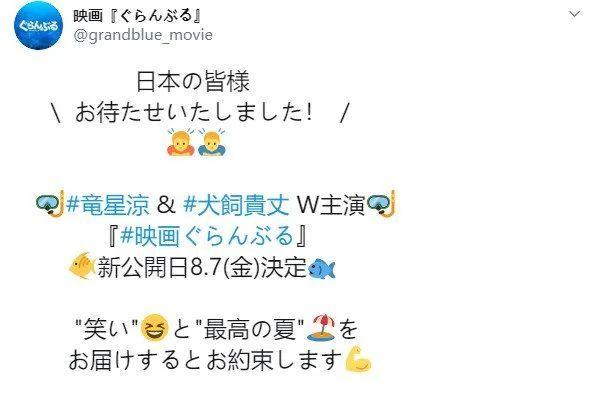真人漫改电影《碧蓝之海》 宣布延期,由原定的5月29日延期至8月7日上映。_图片 No.1