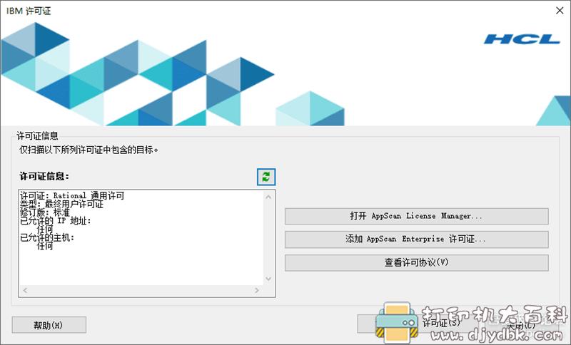 [Windows]AppScan 10.0.0 Web应用及服务漏洞扫描器图片 No.2