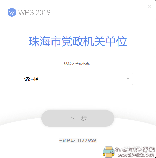 [Windows]WPS政府版 Word与Excel整合模式版图片 No.1