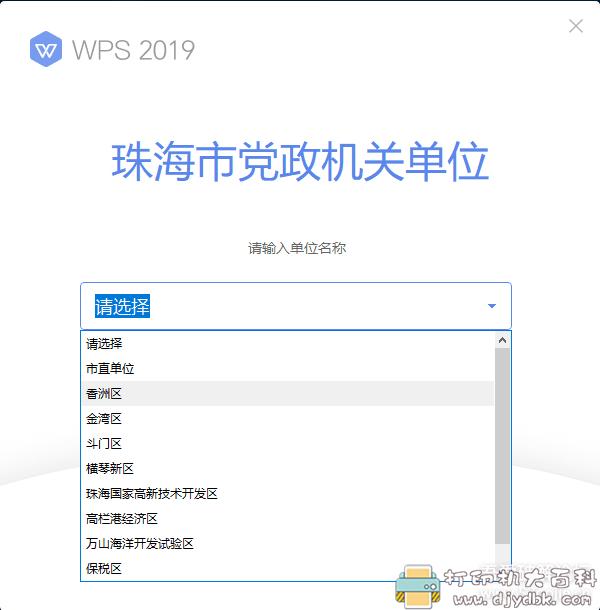 [Windows]WPS政府版 Word与Excel整合模式版图片 No.2