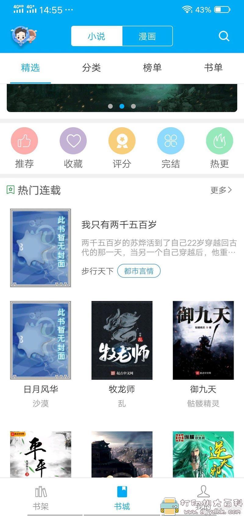 [Android]优秀的小说软件 笔趣阁 V8.0图片 No.3