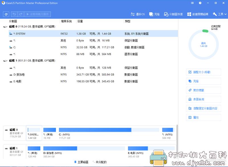 [Windows]硬盘分区软件EaseUS Partition Master 14.0图片 No.1