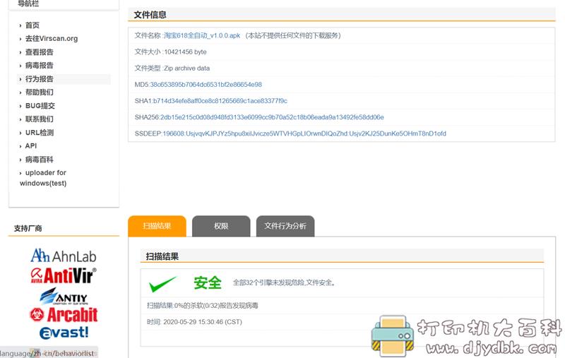 [Android]淘宝618列车全自动刷任务app图片 No.1