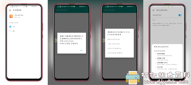 [Android]淘宝618列车全自动刷任务app图片 No.3